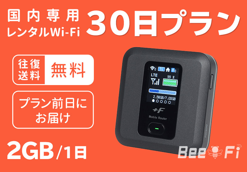 Bee-Fi ビーファイ レンタル WiFi お得 30日プラン