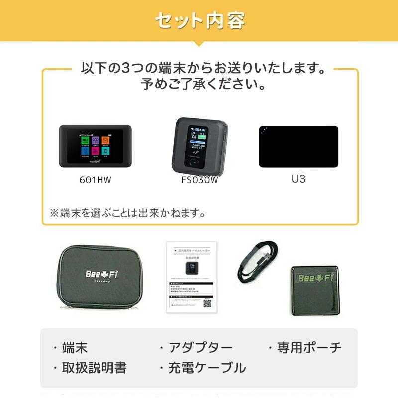 Bee-Fi ビーファイ レンタル WiFi セット内容