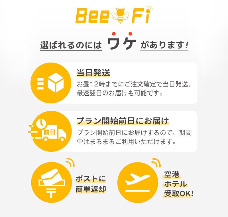 Bee-Fi ビーファイ 選ばれるにはワケがあります