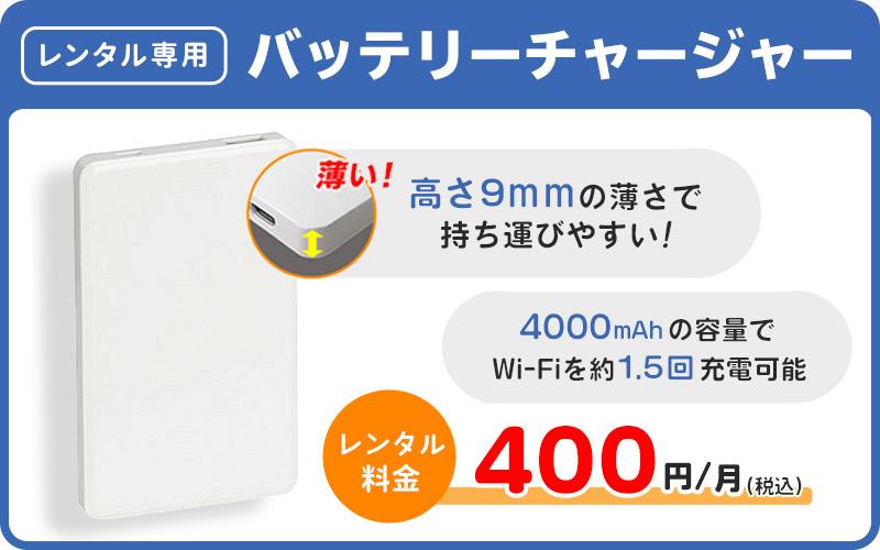 レンタル専用 モバイルバッテリー バッテリーチャージャー 料金 400円