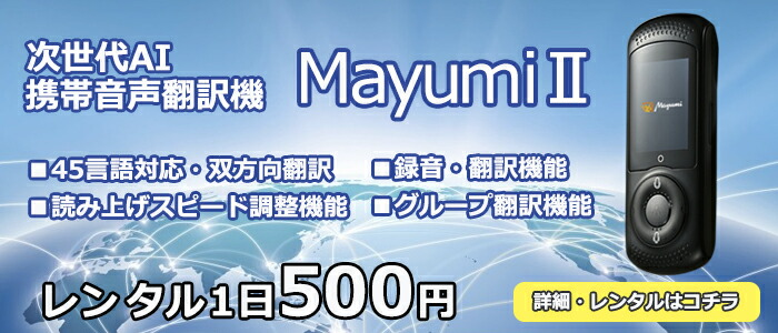 翻訳機Mayumi2