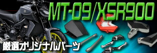 MT-09 / XSR900 / MT-09 TRACER パーツ/部品