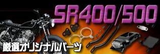 SR400カスタムパーツ