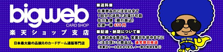 Bigweb 楽天ショップ支店