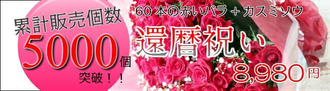 還暦を60本のバラで祝う