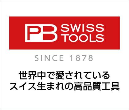 PBスイスツール8453スタービーインサイダー