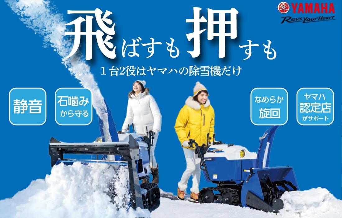 みんなにやさしい高機能。ヤマハの除雪機