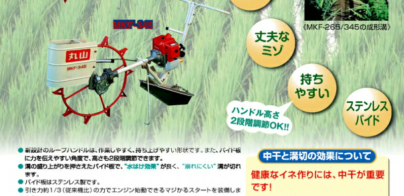 丸山/丸山製作所 水田溝きり MKF-345