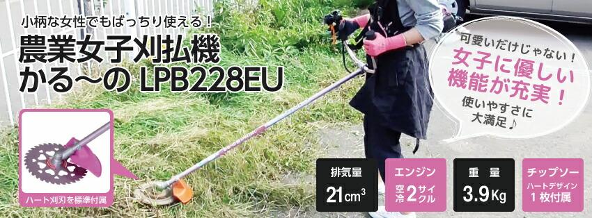 農業女子刈払機(草刈機)かる~のLPB228EU