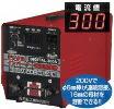 インバーター直流溶接機DIGITAL-300A