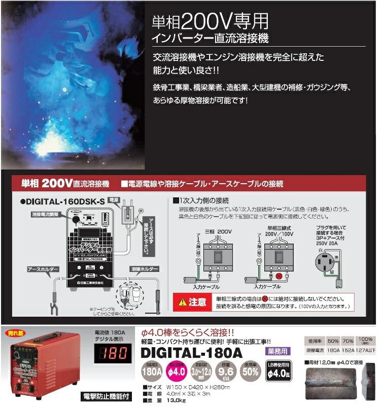 日動 インバーター直流溶接機digital180