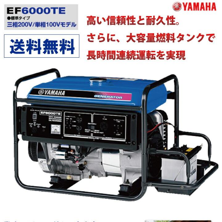 ヤマハ 発電機 EF6000TE