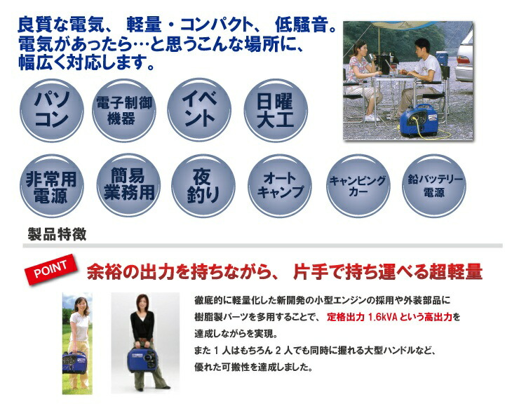 【ヤマハ】送料無料 インバーター発電機 EF-1600is