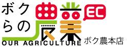 ボクらの農業 ロゴ