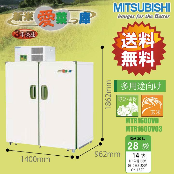業務用米保管冷蔵庫 玄米保冷庫