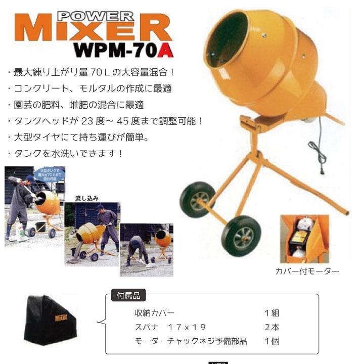 パワーミキサーWPM-70A