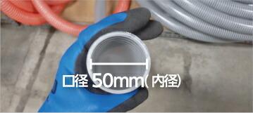サクションホース インダスGM2 50mm×50M
