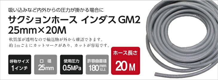 サクションホース インダスGM2 25mm×20メートル
