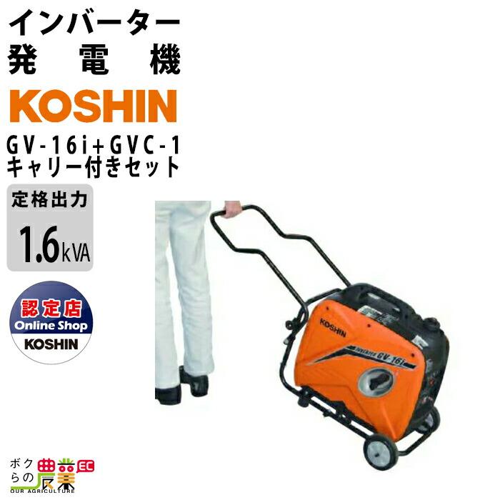 工進インバーター発電機GV-16i