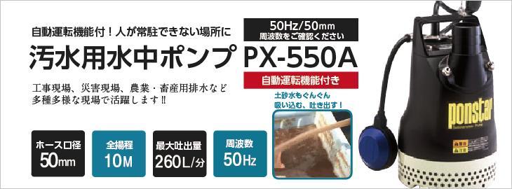 PX-550A