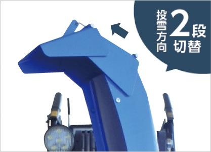 YT-1380X 2段ロングシュートを採用