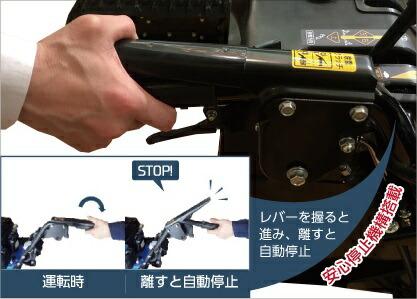 YT-1380X 安心停止機構を採用