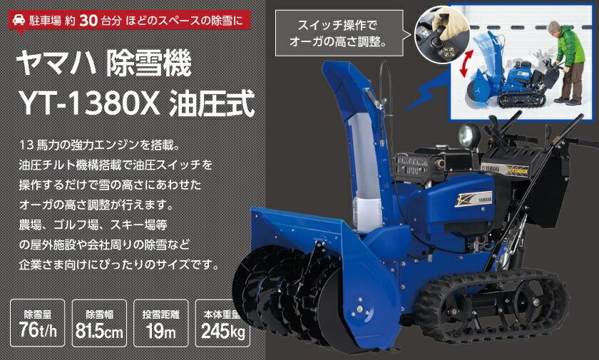 YT-1380X