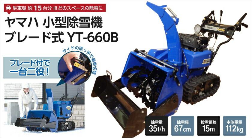 YT-660B
