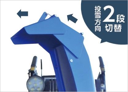 YT-660 2段ロングシュートを採用