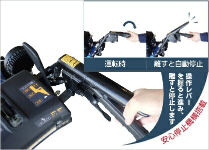 YT-660 安心停止機構を採用