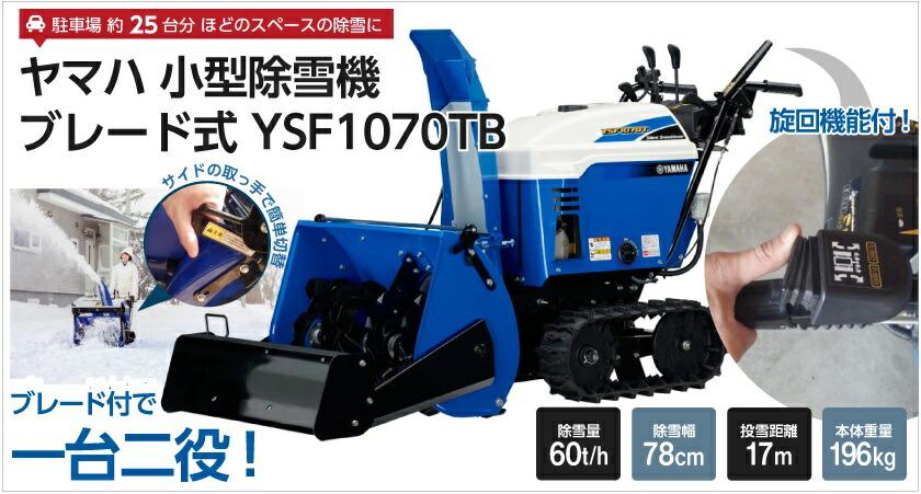 YS-1070TB