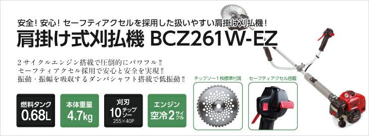 BCZ261W-EZ