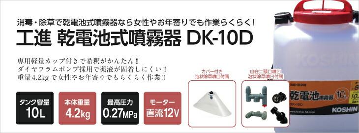 DK-10D