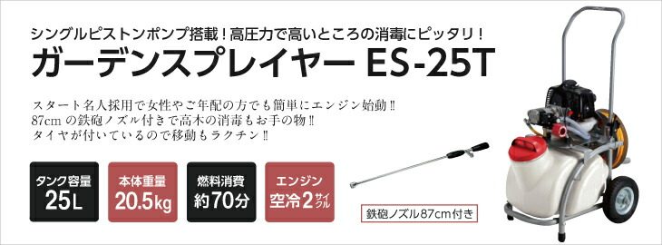 ES-25T
