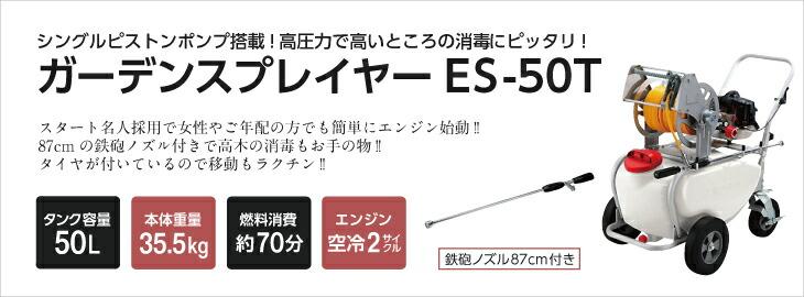 ES-50T