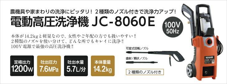 JC-8060E