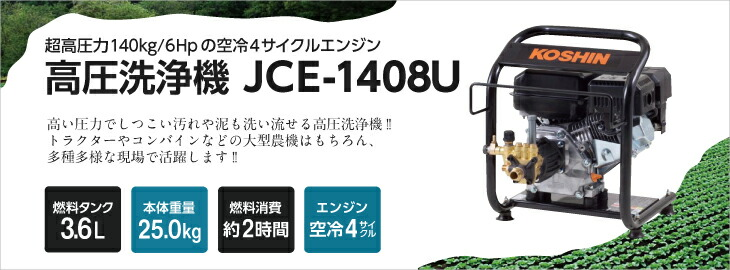 JCE-1408U