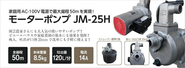 JM-25H