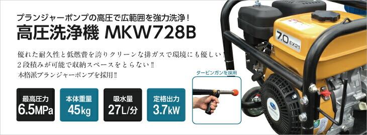 MKW728B