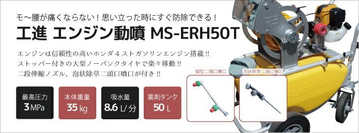 MS-ER50T
