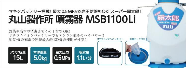 MSB1100Li