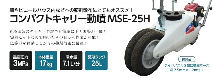 MSE-25H
