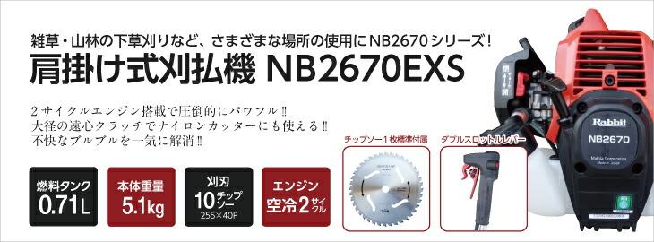 NB2670EXS