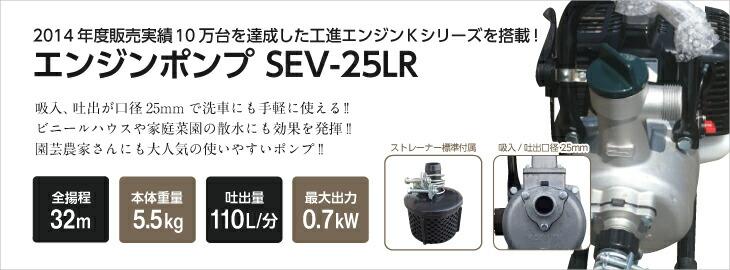 SEV-25LR