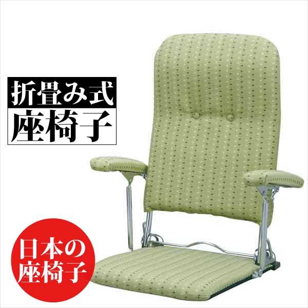 肘付き座椅子 座面高さ5cm フロアチェア ローチェア チェア 座いす こたつ椅子 コンパクト 省スペース 収納 おりたたみ 折りたたみ 折り畳み  肘置き リクライニング 国産 グリーン YS,1046,GR|interior (インテリオール)