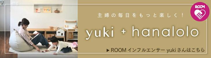 yukiさんROOM