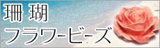 珊瑚薔薇ビーズ