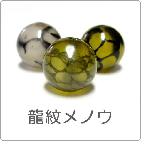 龍紋瑪瑙(メノウ)