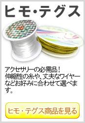 ヒモ・テグス商品
