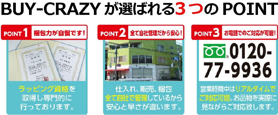 BUY-CRAZYが選ばれる3つのポイント